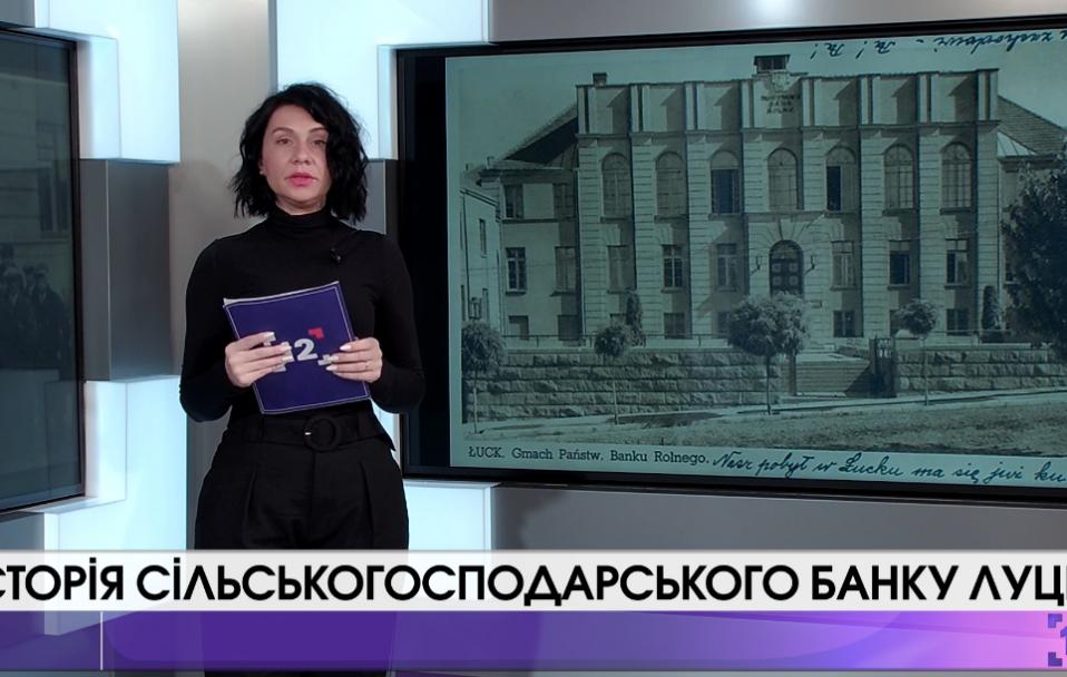Retro-Волинь | Історія сільськогосподарського банку Луцька