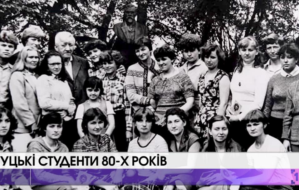 Retro-Волинь | Луцькі студенти 80-х років