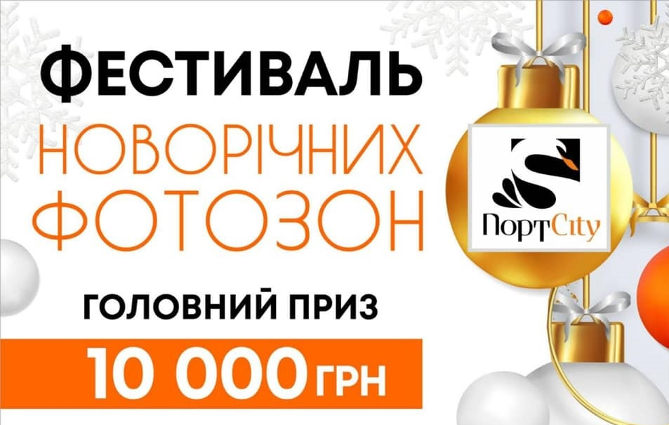 """У ТРЦ """"ПортCity"""" влаштовують конкурс новорічних фотозон: обіцяють подарунки всім учасникам"""