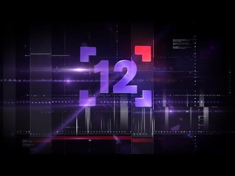 Що цікавого дивитися на 12 каналі у четвер, 12 листопада