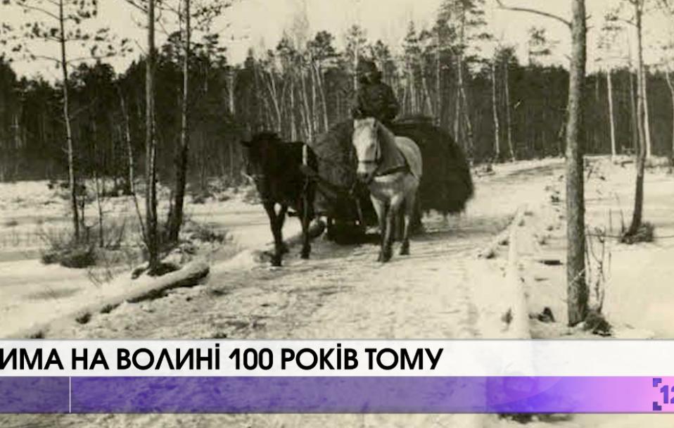 Якою була зима на Волині 100 років тому? ВІДЕО