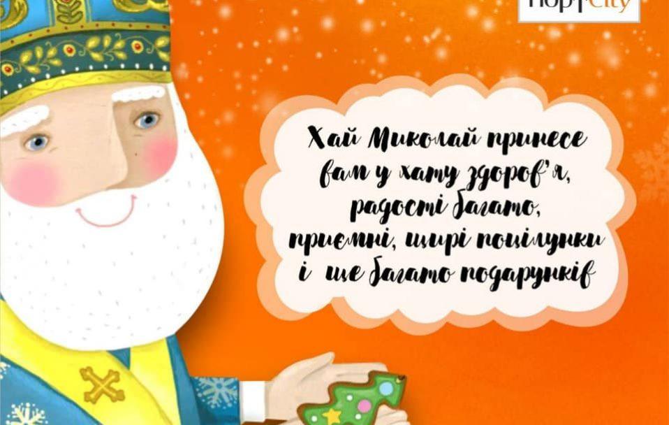 У ТРЦ «ПортCity» – святкові акції до Дня Миколая. ПЕРЕЛІК ЗНИЖОК