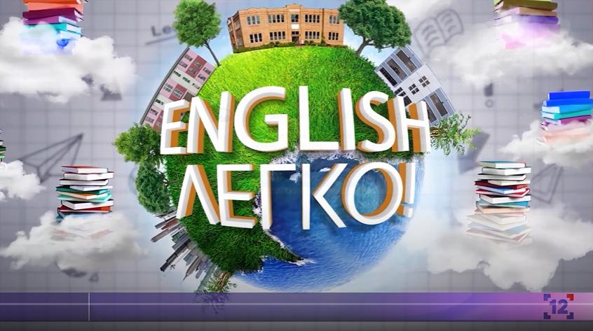 English ЛЕГКО   Урок 27