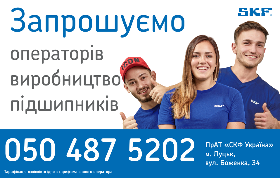 "ПрАТ ""СКФ Україна"" запрошує на роботу"