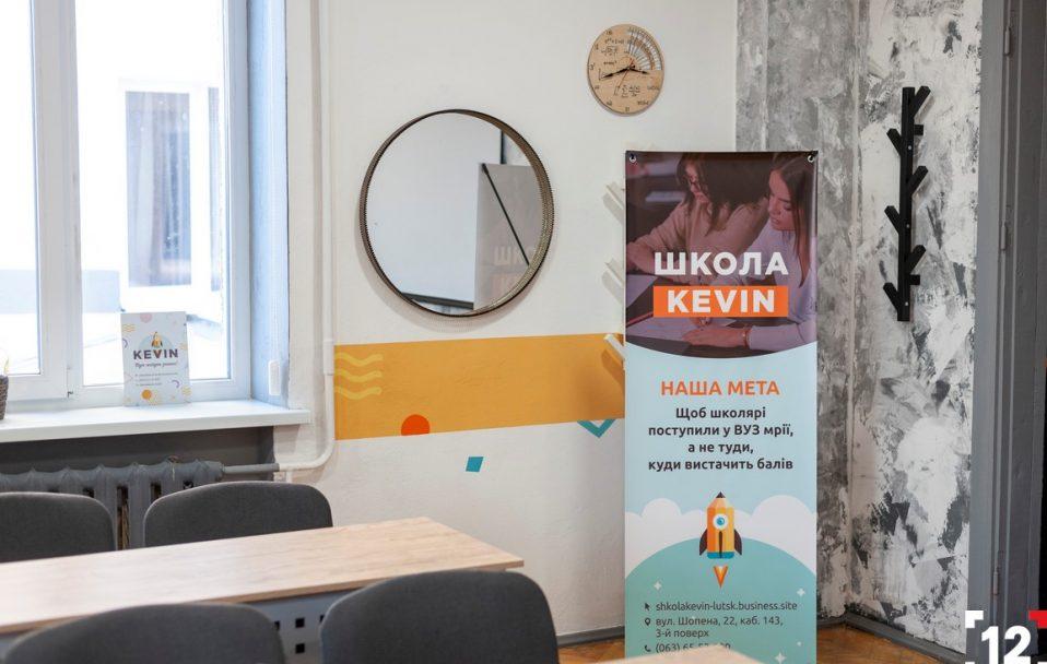 150 гривень за півтори години: лучан запрошують у школу підготовки до ЗНО та ДПА «Кевін»