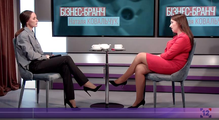 Бізнес-бранч | Наталія Ковальчук