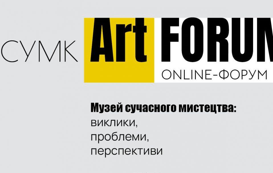 У Луцьку влаштовують міжнародний онлайн-форум МСУМК Art Forum. ПРОГРАМА