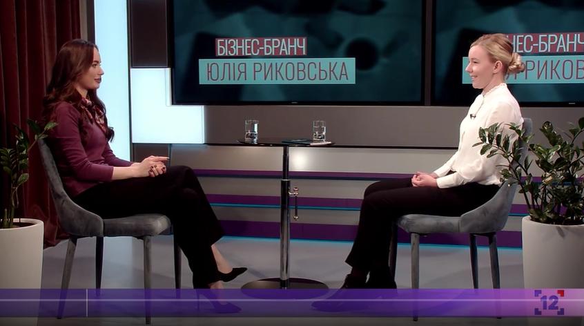Бізнес-бранч | Юлія Риковська