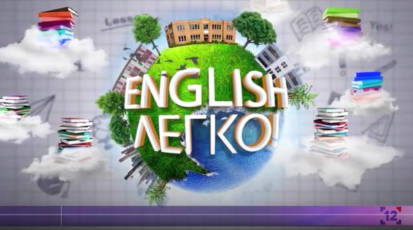 English ЛЕГКО | Урок 36. Інфінітиви