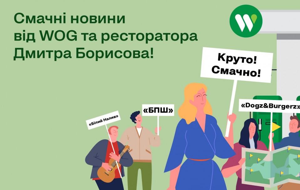 Скуштуйте смачні новини від WOG та ресторатора Дмитра Борисова