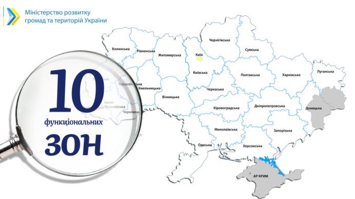 Україну хочуть розділити на 10 функціональних зон. Що це означає?