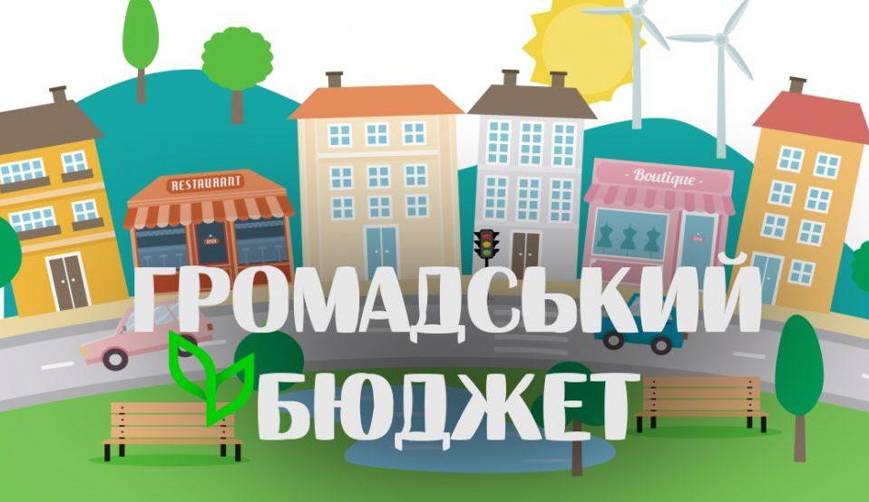 """1 500 000 гривень на втілення ідей: у Ковелі запустили """"Громадський бюджет"""""""