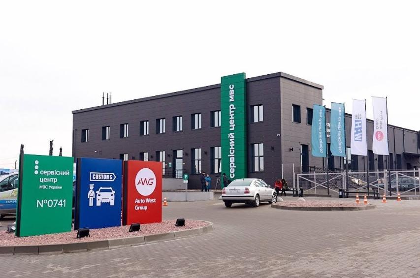 Сервісний центр МВС у Струмівці відновлює роботу з 23 квітня