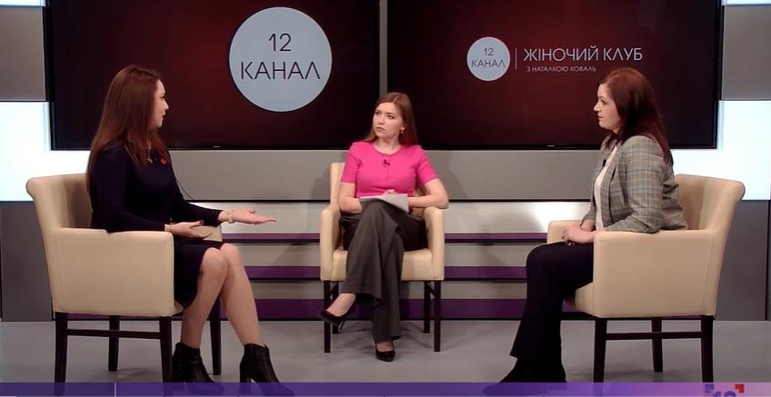 Жінки-депутатки: про ставлення чоловіків, власні перестороги, боротьба зі стереотипами. Жіночий клуб