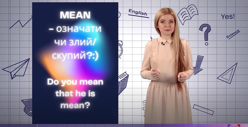 Багатозначність дієслів в англійські мові | English – легко!