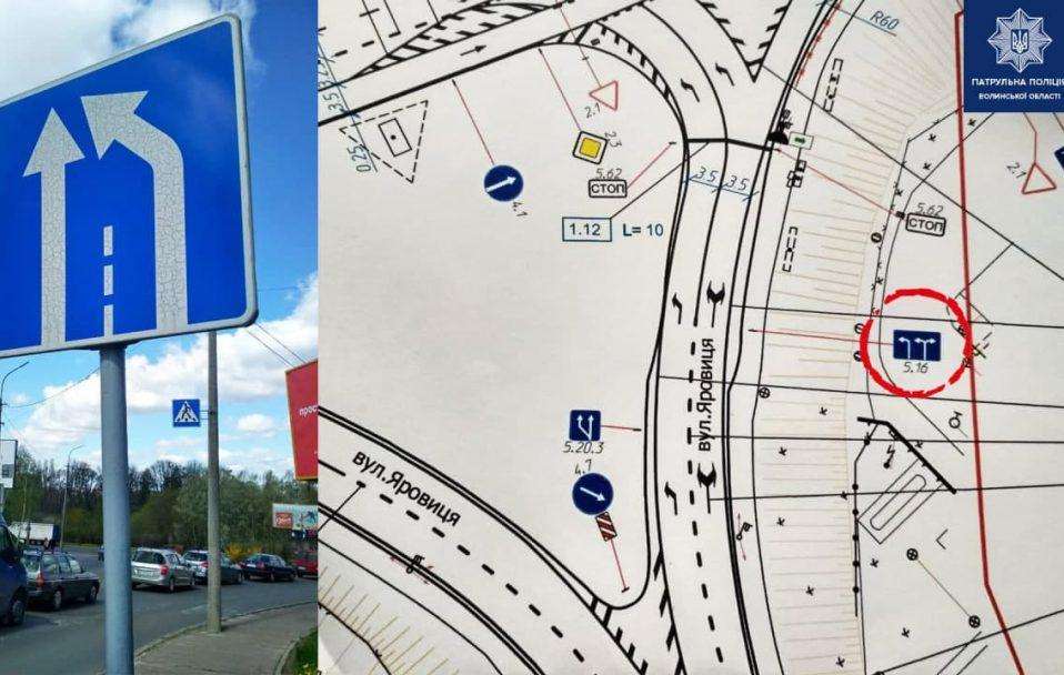 На перехресті Яровиця-Набережна змінили схему руху