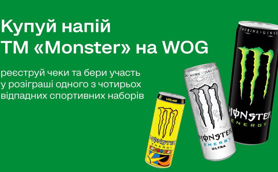 Monster та WOG дарують спортбайк, велосипед чи сноуборд. Умови участі*