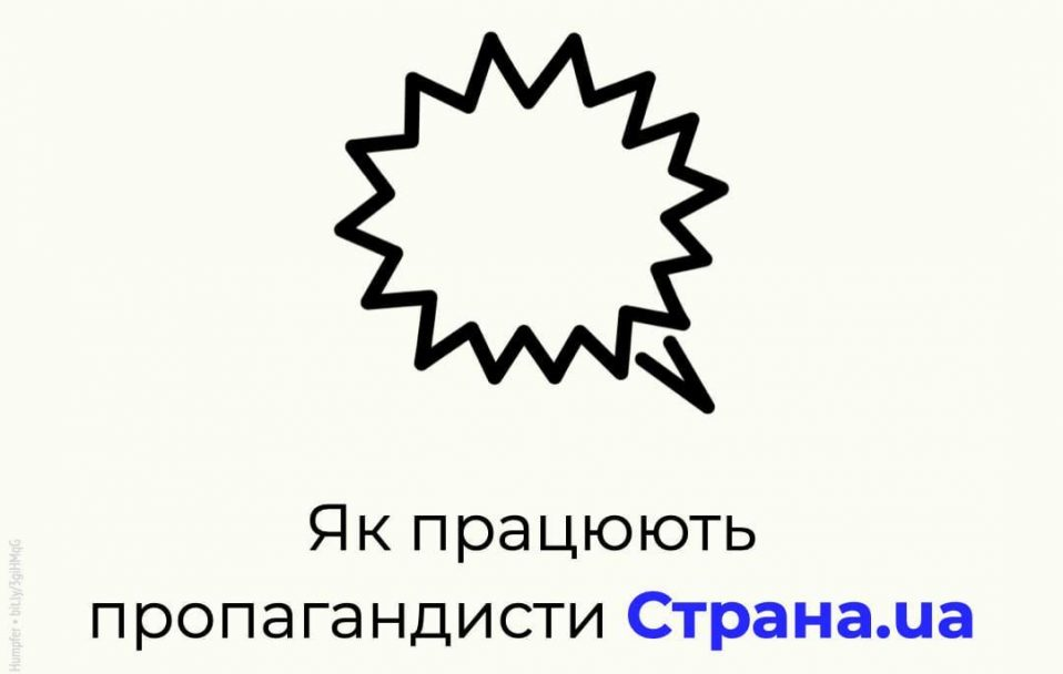 Центр стратегічних комунікацій: Видання «Страна. ua» маскує пропаганду та намагається досягнути ефекту «своїх»