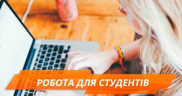Волинським студентам допоможуть знайти роботу на літо