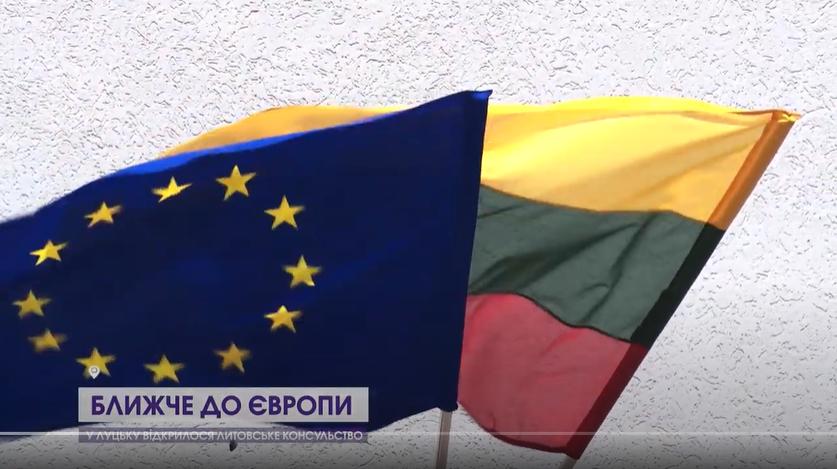 У Луцьку відкрили Почесне консульство Литовської Республіки. ВІДЕО