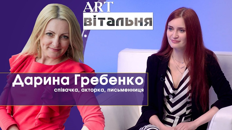 Співачка, письменниця, модель, сценаристка: інтерв'ю з талановитою Дариною Гребенко   ARTвітальня