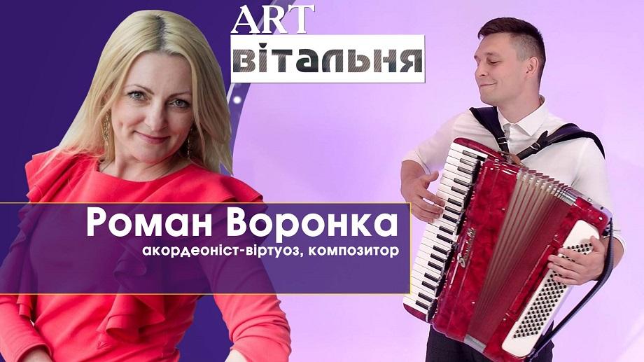 Інтерв'ю з луцьким акордеоністом-віртуозом Романом Воронкою | ARTвітальня