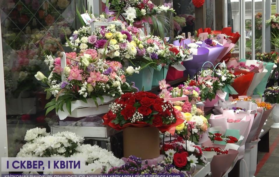 """Як працює """"переселений"""" квітковий ринок в Луцьку. ВІДЕО"""