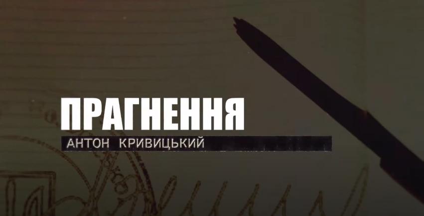 """На 12 каналі – прем'єра фільму про Антона Кривицького """"Прагнення"""""""