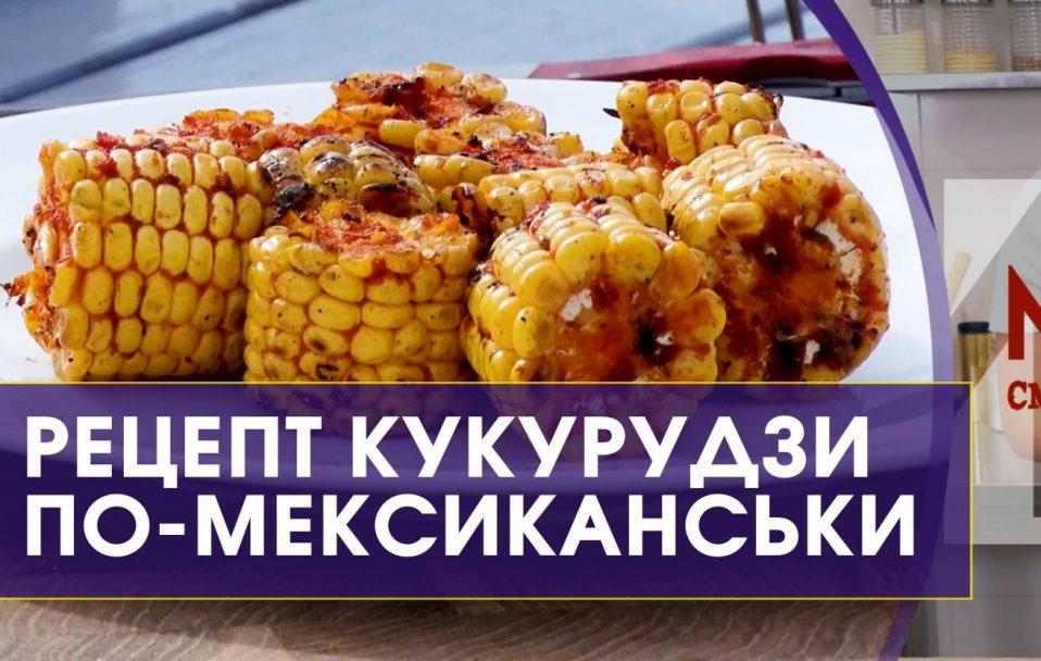Рецепт кукурудзи по-мексиканськи на мангалі   MaShow