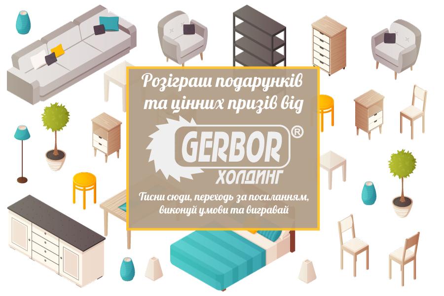 GERBOR – Холдинг розігрує подарунки за коментарі!*