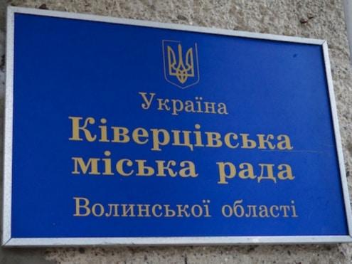Ківерцівську міську раду можуть «переселити» у музичну школу, – мер