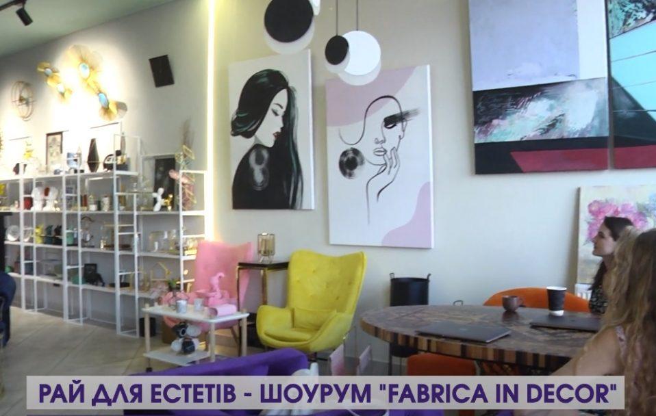 """""""FABRICA in Decor"""": оригінальні меблі і декор у Луцьку. ВІДЕО*"""