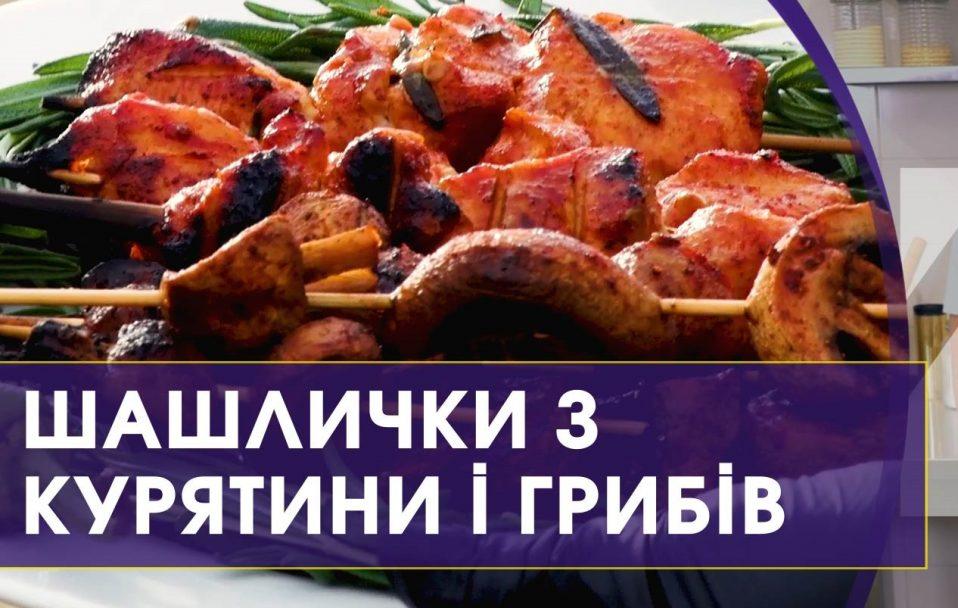 Рецепт шашличків з курки і грибів на шпажках   MaShow