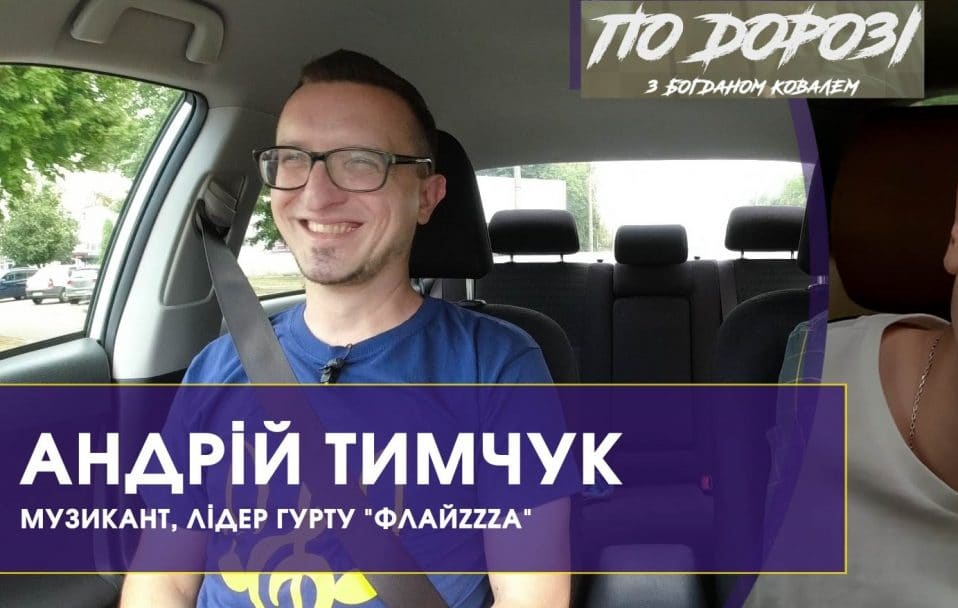 """""""Щоб отримати перегляди в YouTube, потрібно вкластися в рекламу"""", – Андрій Тимчук з """"ФлайzZzи"""""""