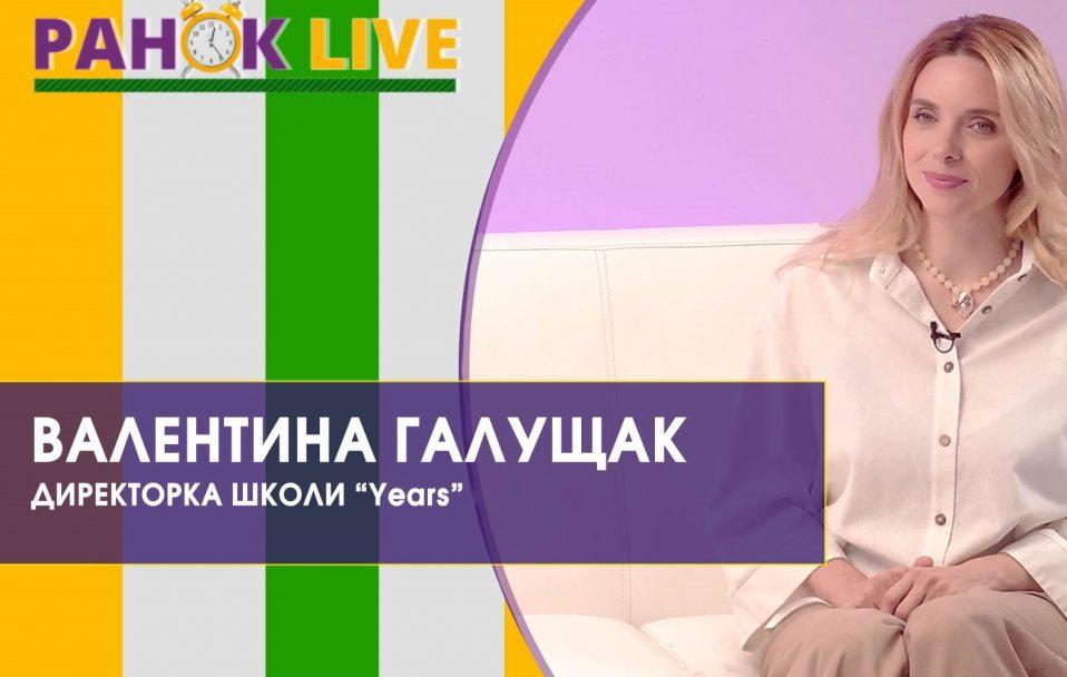 """У чому секрет школи """"Years"""": інтерв'ю з директоркою Валентиною Галущак   Ранок LIVE"""