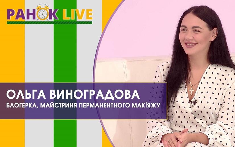 Тренди у перманентному макіяжі: інтерв'ю з лучанкою Ольгою Виноградовою. ВІДЕО