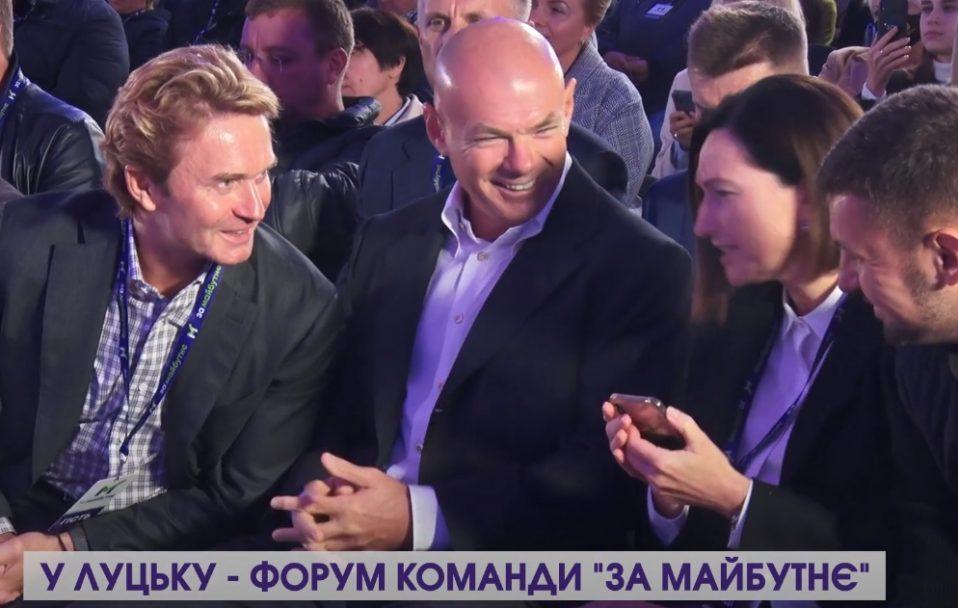 """Форум команди """"За майбутнє"""" у Луцьку. ВІДЕО*"""