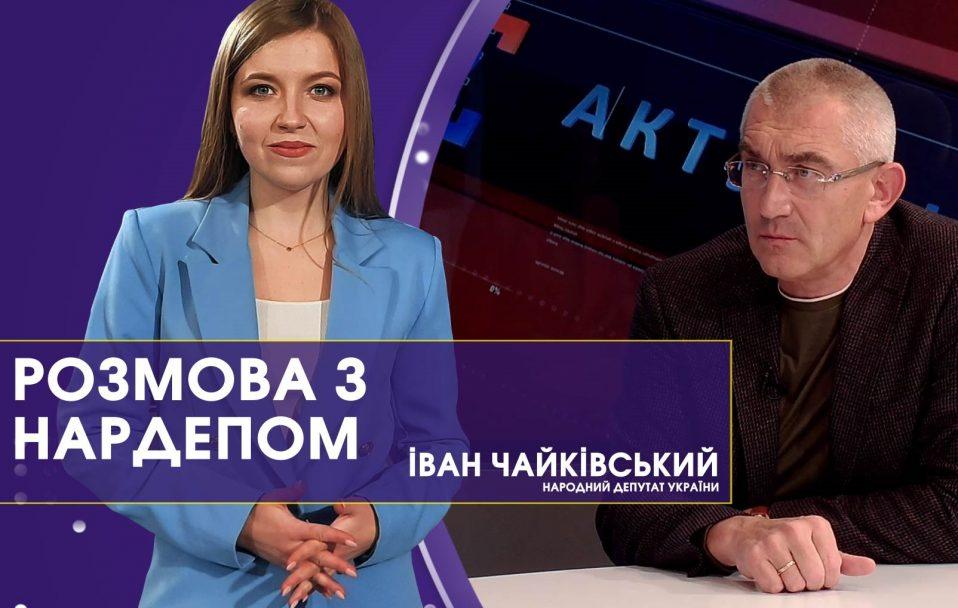 Іван Чайківський про паспорти громад та проблеми децентралізації | Актуально