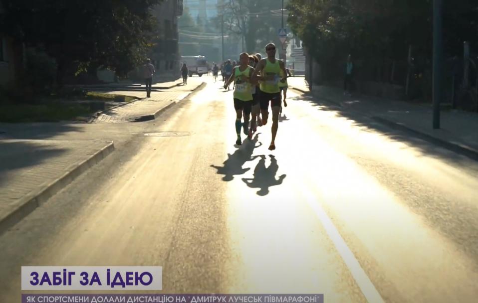 Яким був Dmytruk Luchesk Half Marathon – 2021. ВІДЕО