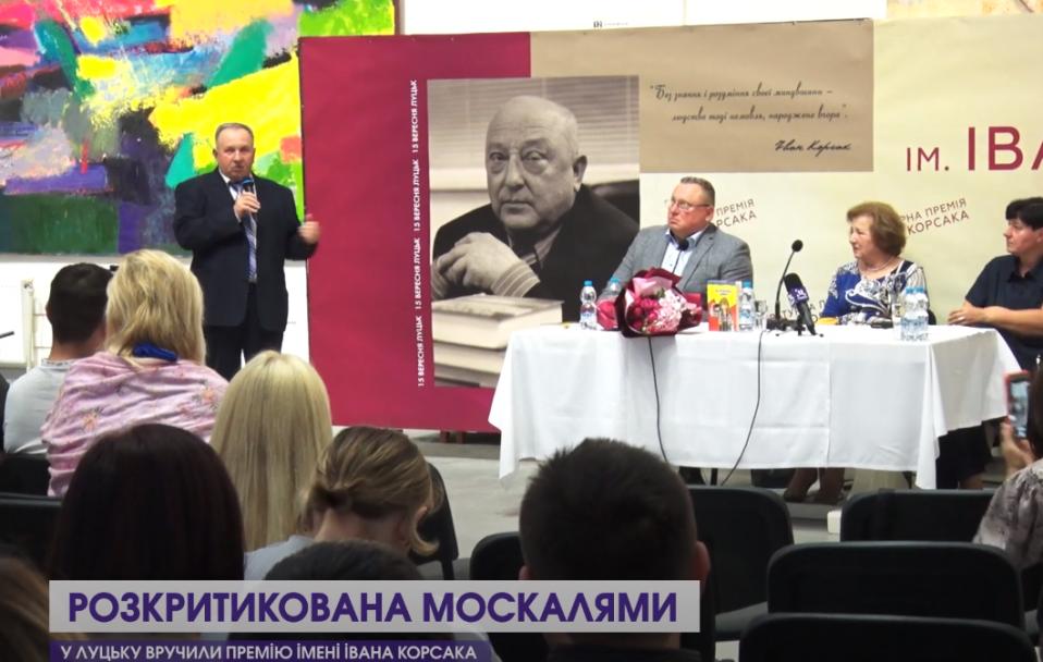 У Луцьку вручили премію Корсака. ВІДЕО