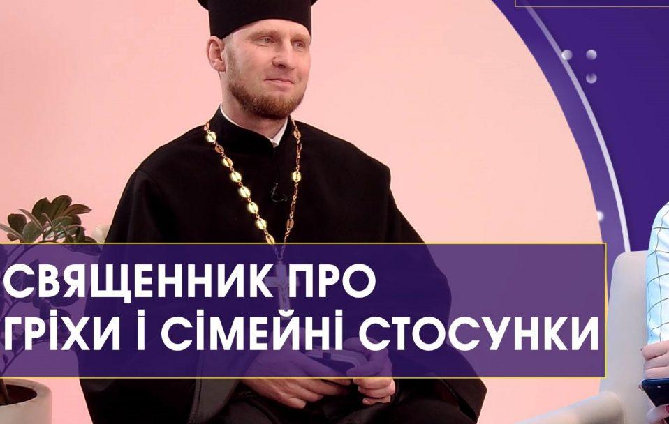 Гріхи, зрада, аборт, сімейні стосунки, Божа воля. Андрій Ротченков | Духовна абетка