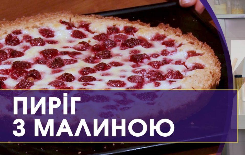 Рецепт ароматного пирога з малиною   MaShow