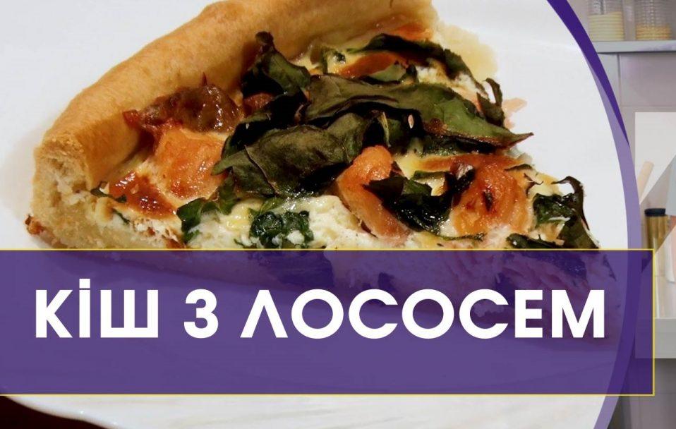 Готуємо французький кіш з лососем: рецепт | MaShow