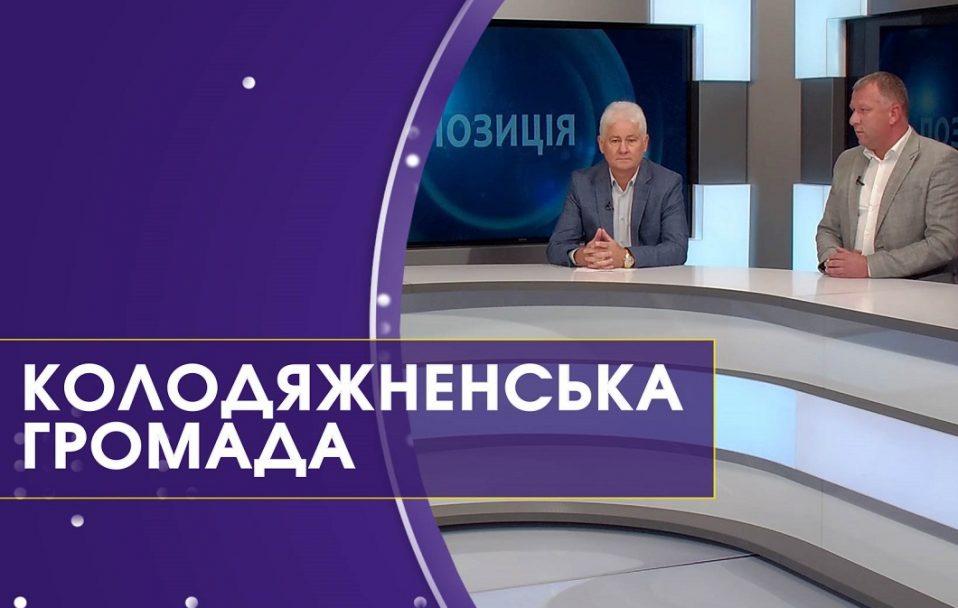 Брак дитсадків, бренд Лесі Українки та економіка Колодяжненської громади   Позиція