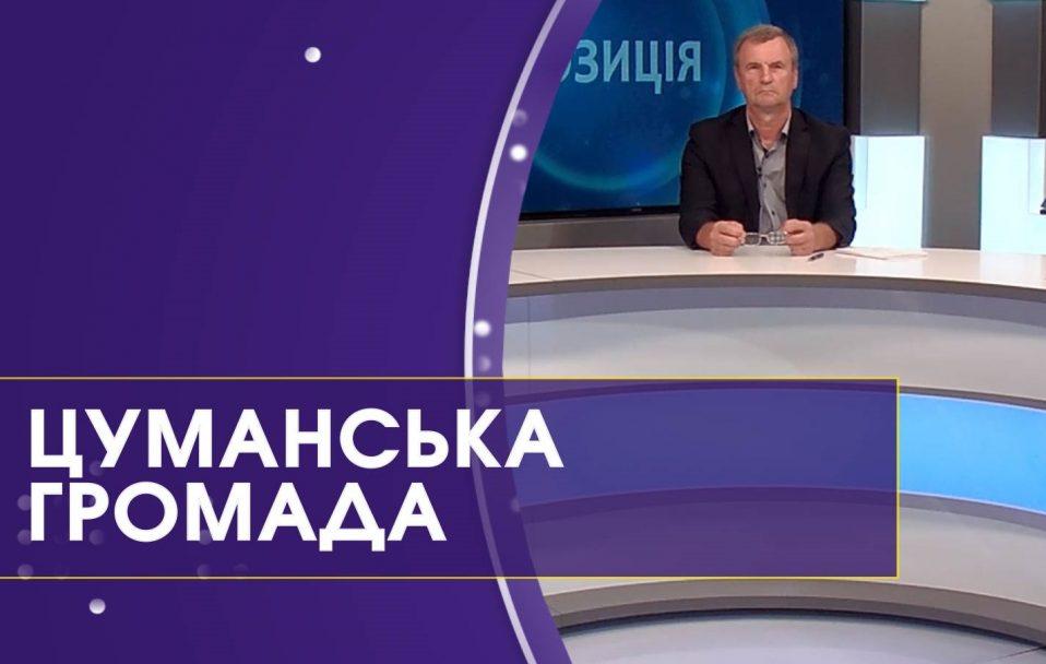 """""""Позиція"""" у Цумані. Школи у Башликах та Грем'ячому, ремонт доріг та клубу"""