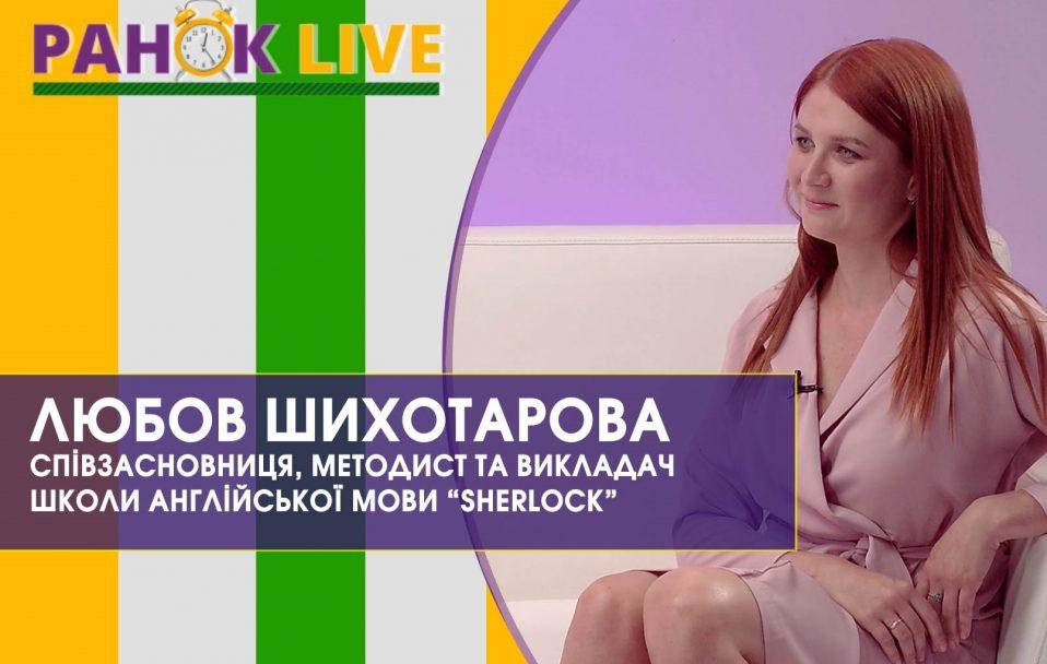 Де у Луцьку навчають дітей англійської   Ранок LIVE