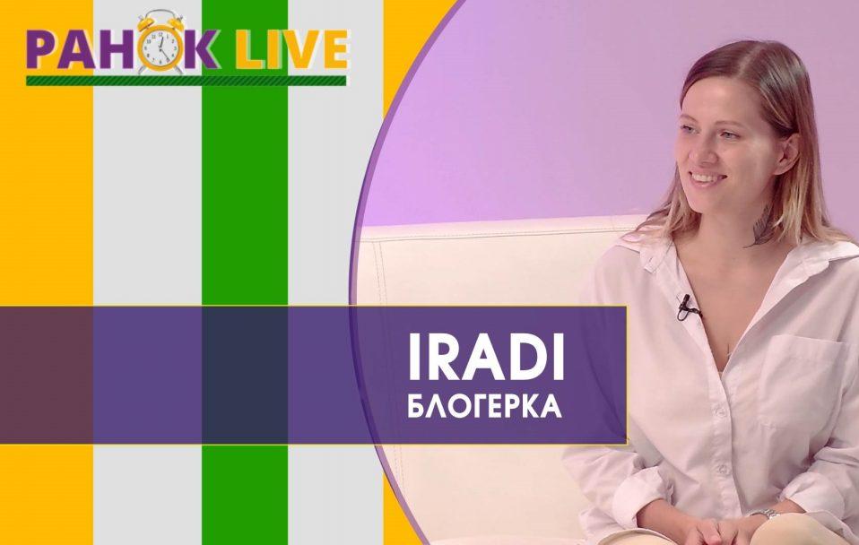 Розмова з луцькою блогеркою Iradi   Ранок LIVE