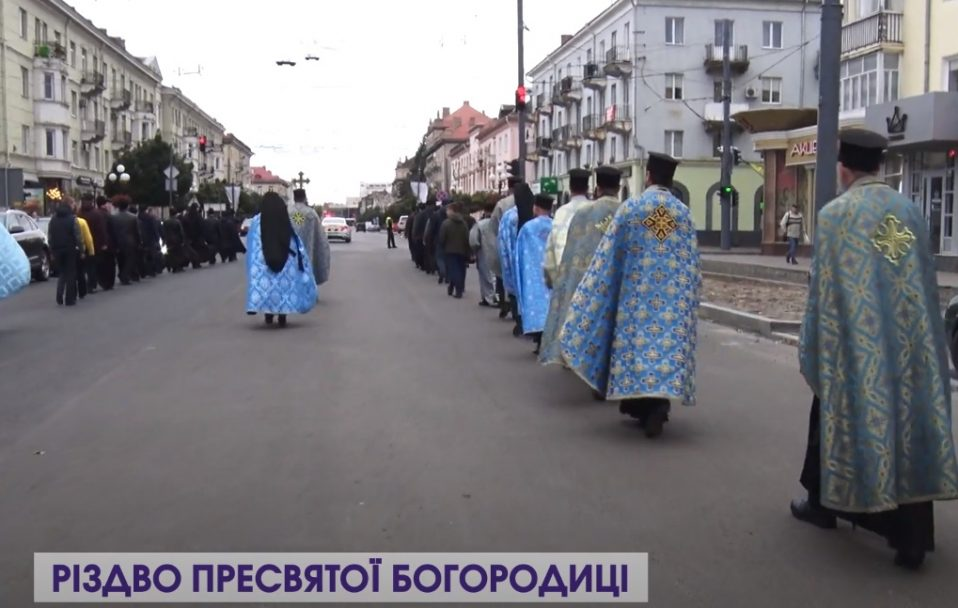 Чому у Луцьку по-особливому святкують Різдво Пресвятої Богородиці 21 вересня