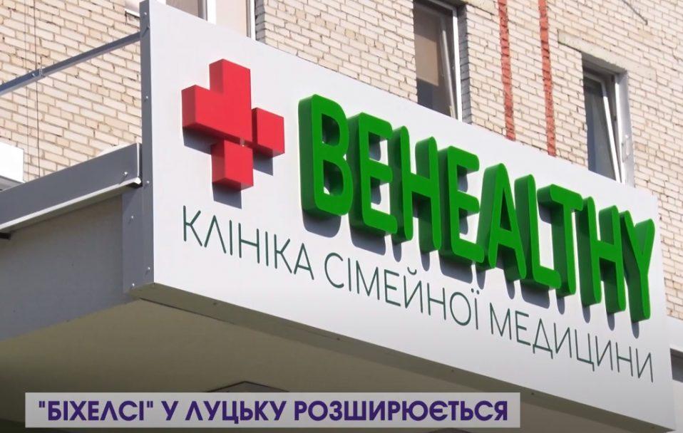 """У Луцьку відкрили третє відділення клініки сімейної медицини """"Біхелсі"""". ВІДЕО*"""