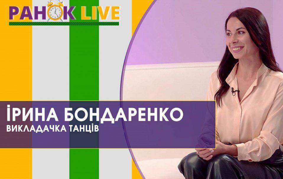 Луцька танцівниця Ірина Бондаренко – про те, як хобі стало справою життя | Ранок LIVE